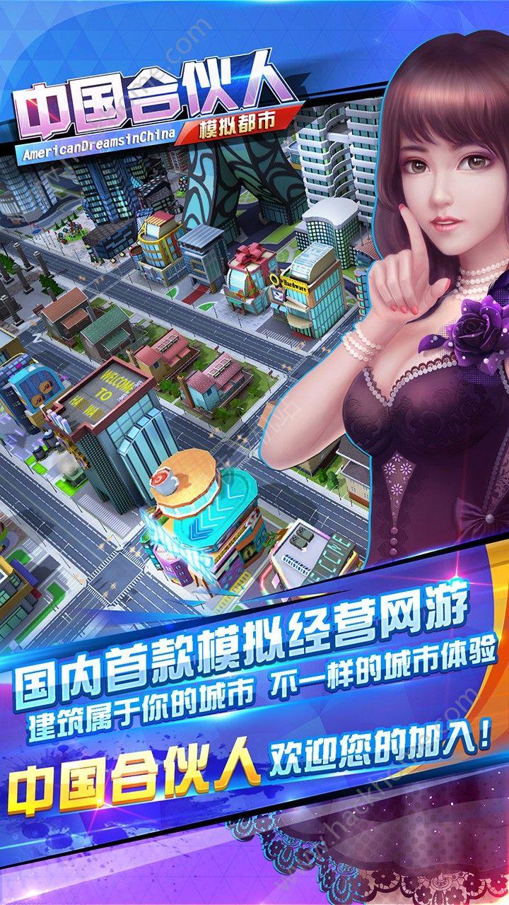 中国合伙人之模拟都市游戏安卓版下载图4: