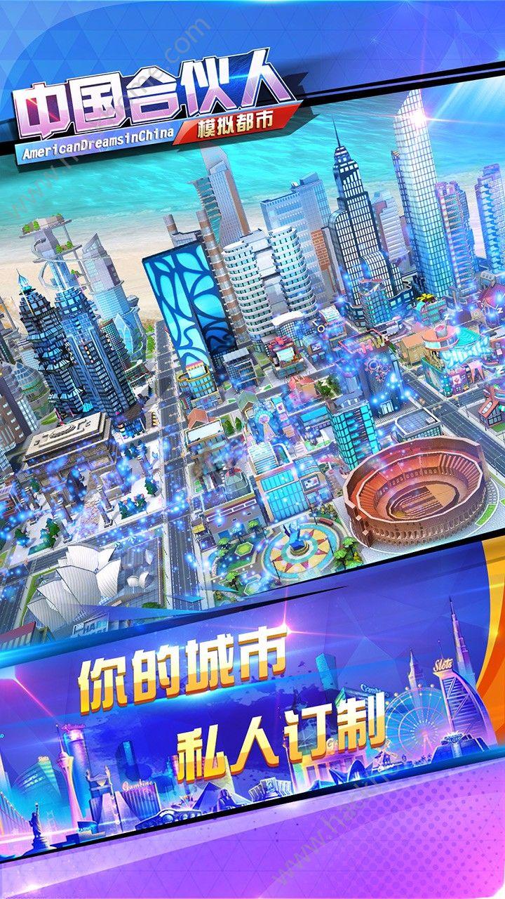 中国合伙人之模拟都市游戏安卓版下载图5: