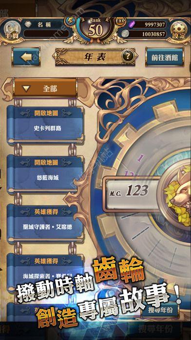 迷雾编年史官方iOS手机版(Mist Chronicle)图4:
