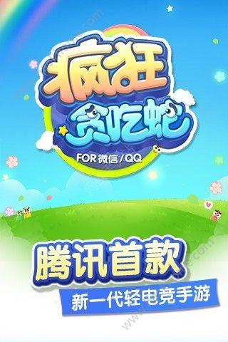 疯狂贪吃蛇腾讯官网下载最新版本图5: