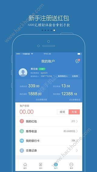 支付贷款软件下载官网app图4: