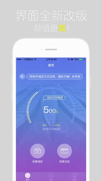 小微借款软件下载官网app图1: