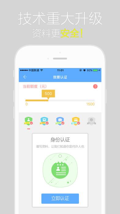 小微借款软件下载官网app图3:
