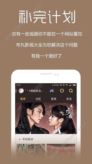 暖光影视腐软件最新版app下载图片1
