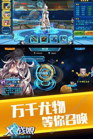 X战娘VR版手游官方网站图4: