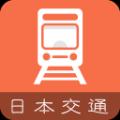 换乘案内中文版app下载安卓版 v1.1