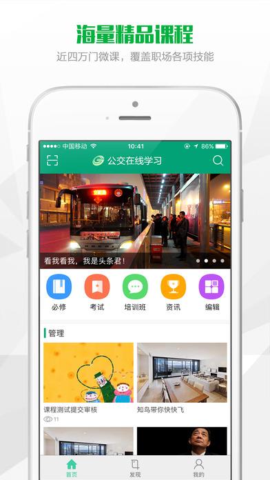 公交在线学习下载官网手机版app图1: