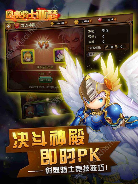 圆桌骑士亚瑟官方网站游戏正版图2:
