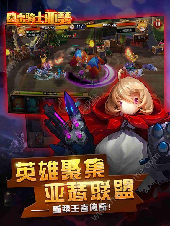 圆桌骑士亚瑟官方网站游戏正版图4: