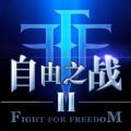 自由之战3免费版