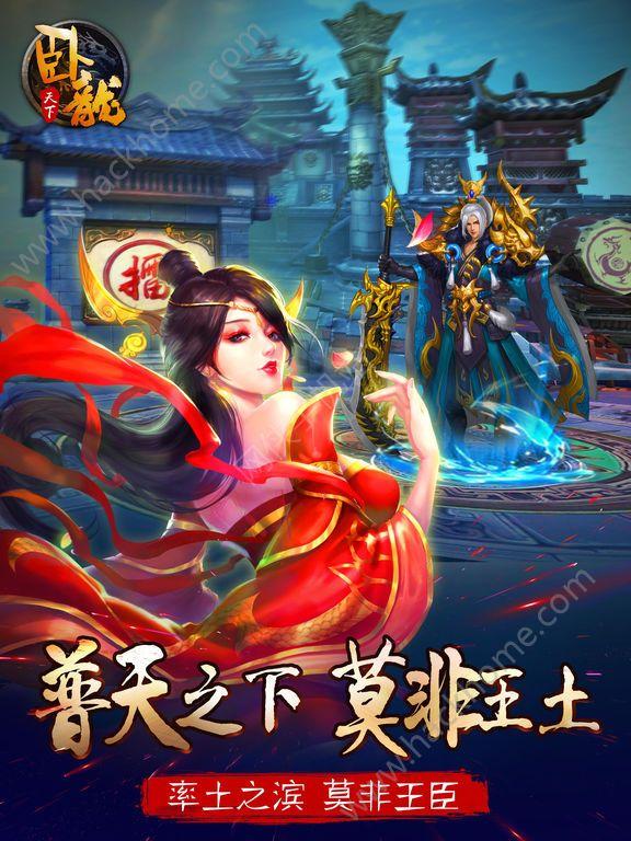 卧龙天下官方网站手机游戏图2: