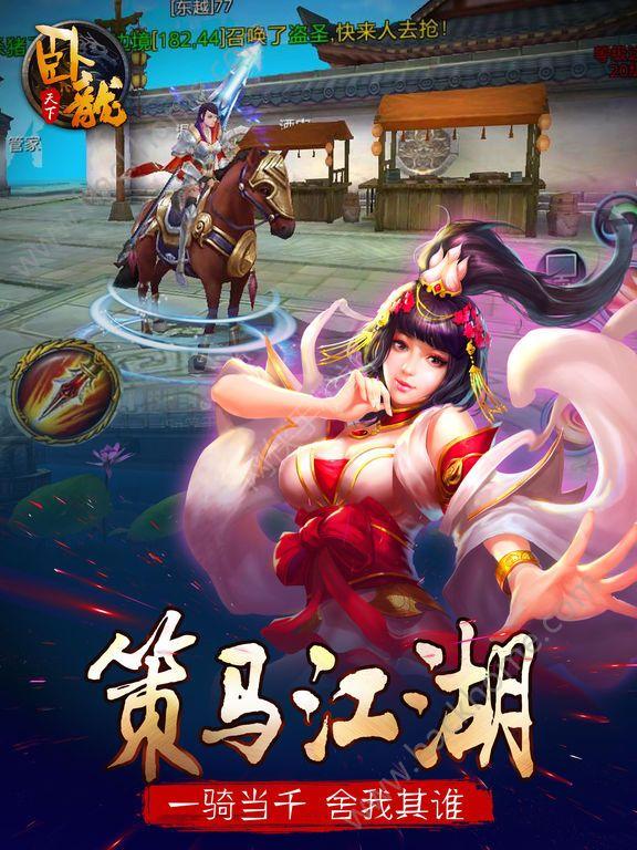 卧龙天下官方网站手机游戏图4: