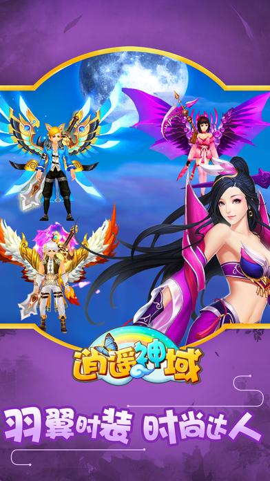 逍遥神域官方网站手机游戏图2: