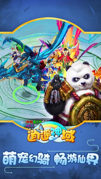 逍遥神域官方网站手机游戏图4: