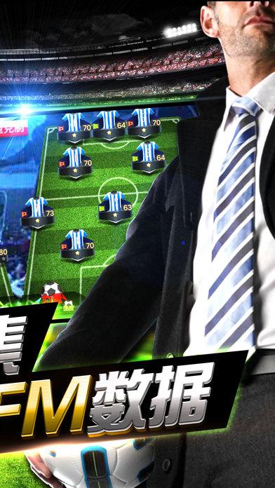 最佳足球经理手游官方网站图1: