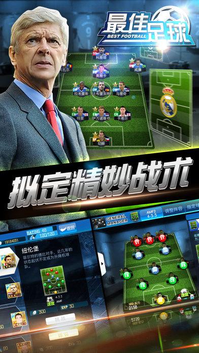 最佳足球经理手游官方网站图3: