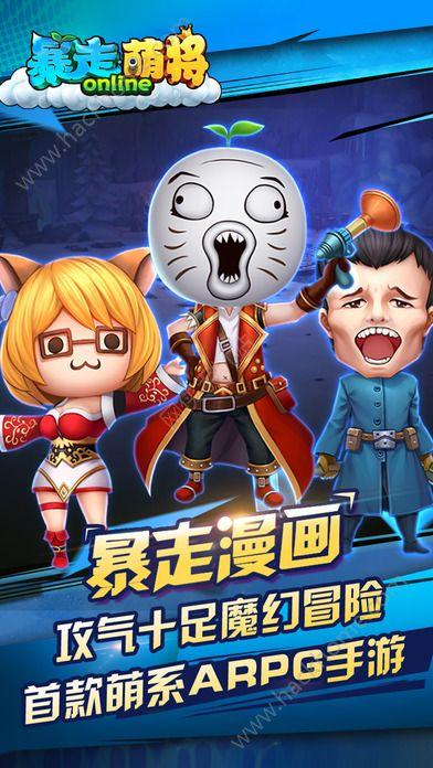 暴走萌将手游官方网站图3:
