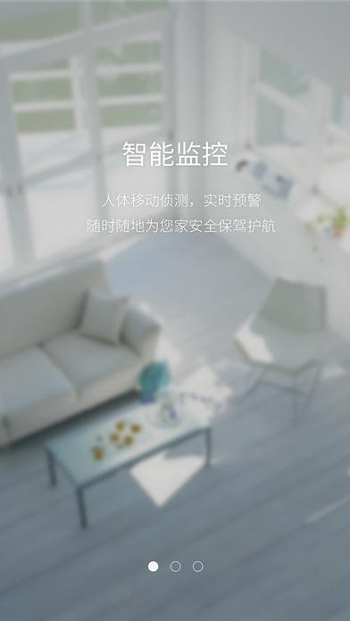 汉邦鸿雁云官方app下载图2: