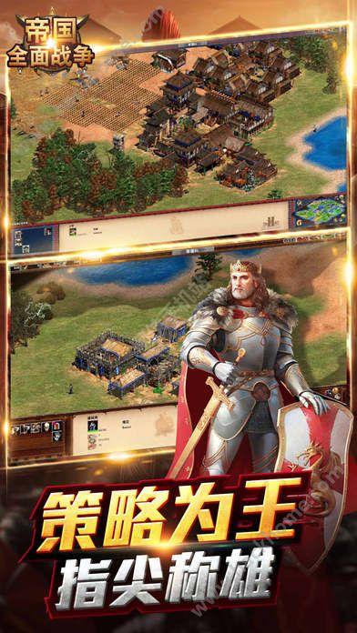 帝国全面战争游戏安卓版官方网站图4: