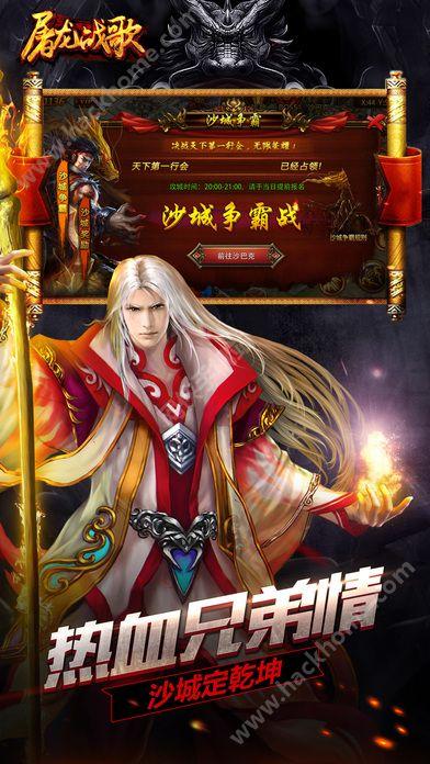 屠龙战歌手游官网正版图2: