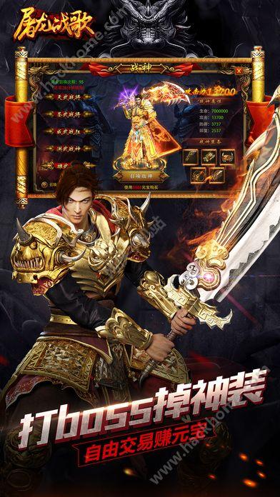 屠龙战歌手游官网正版图4: