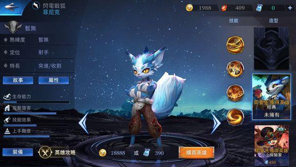 传说对决闪电战狐技能介绍 菲尼克英雄简介[多图]