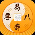 易奇八字算命大��免�M下�d2017最新版app v3.3.5