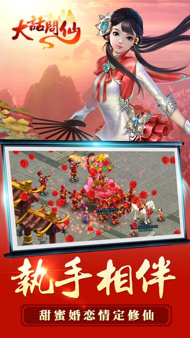 大話問仙安卓手機官方網站版圖2: