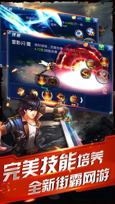 全民格斗OL官方网站手机游戏图2: