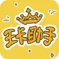 腾讯小王卡