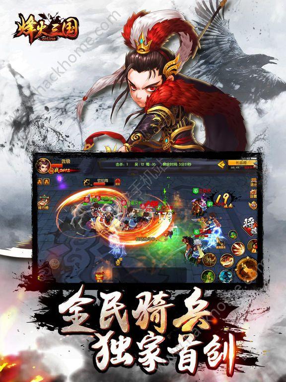 烽火三国OL手机官方网站游戏图3: