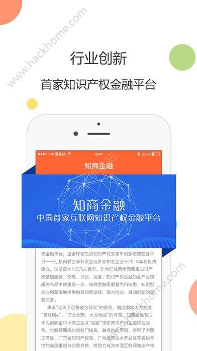 知商金融官网app下载图1: