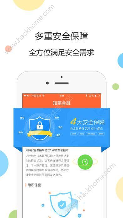 知商金融官网app下载图3: