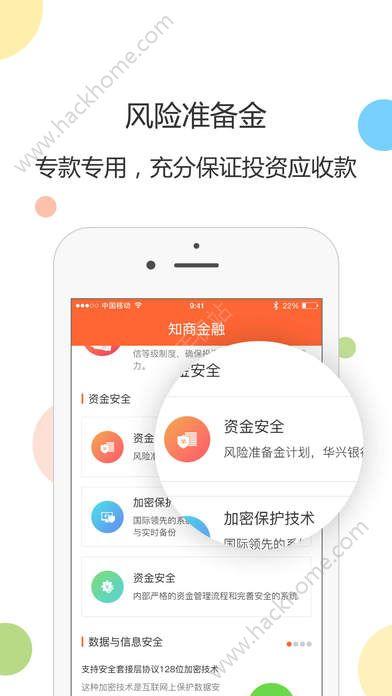 知商金融官网app下载图片1