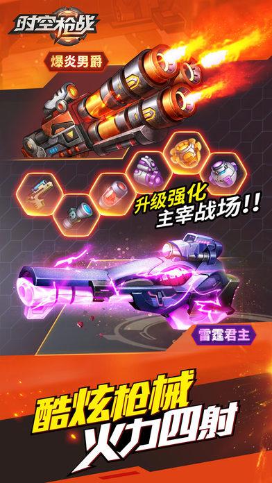 时空枪战手游ios官方版下载图1: