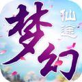 梦幻仙途官方IOS版 v1.0
