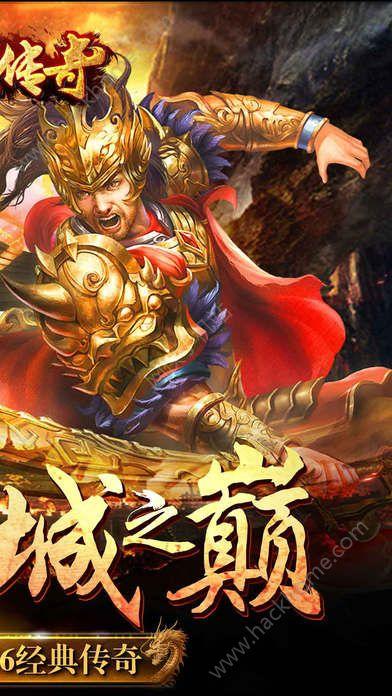 决战传奇手机游戏官网正版图2: