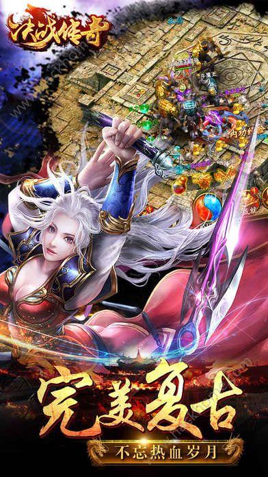 决战传奇手机游戏官网正版图4: