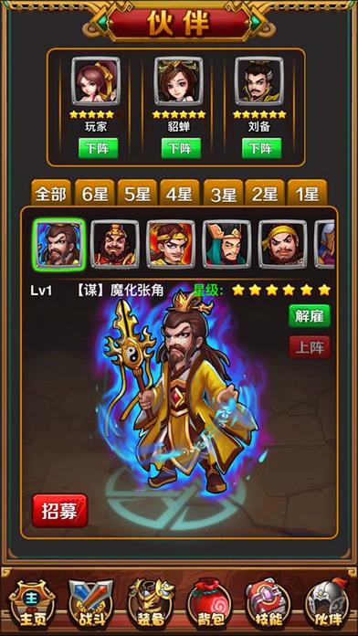 法师传奇2之放置三国官网手机版游戏图2: