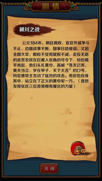 法师传奇2之放置三国官网手机版游戏图4: