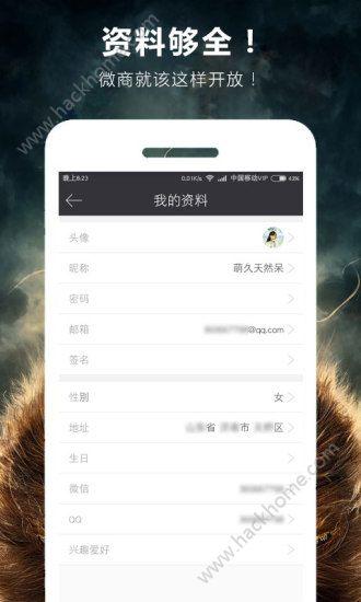 靠谱熊陈光标微商平台官网app下载图2: