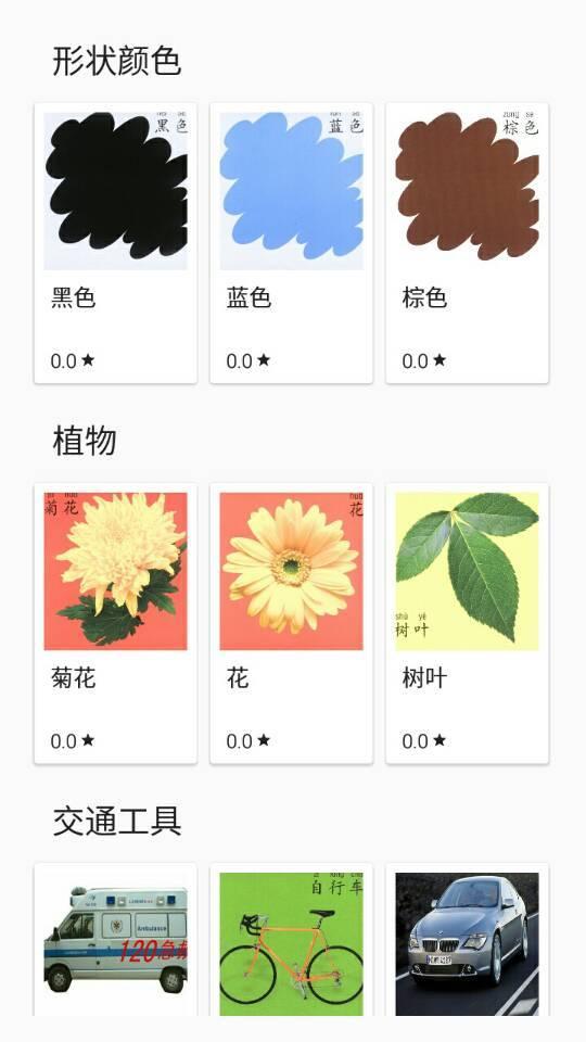 迷卡早教app软件下载手机版图2: