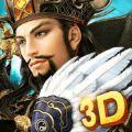 天下无双3D官网版