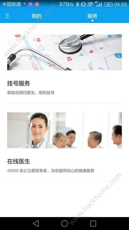 华为运动健康app下载手机版图4: