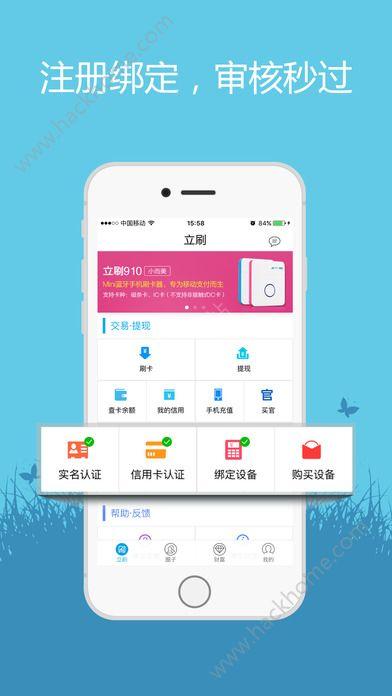 立刷POS官网app下载2017最新版图2: