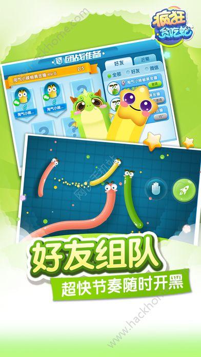 腾讯疯狂贪吃蛇游戏官网下载iOS版图1: