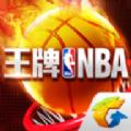 王牌NBA苹果版