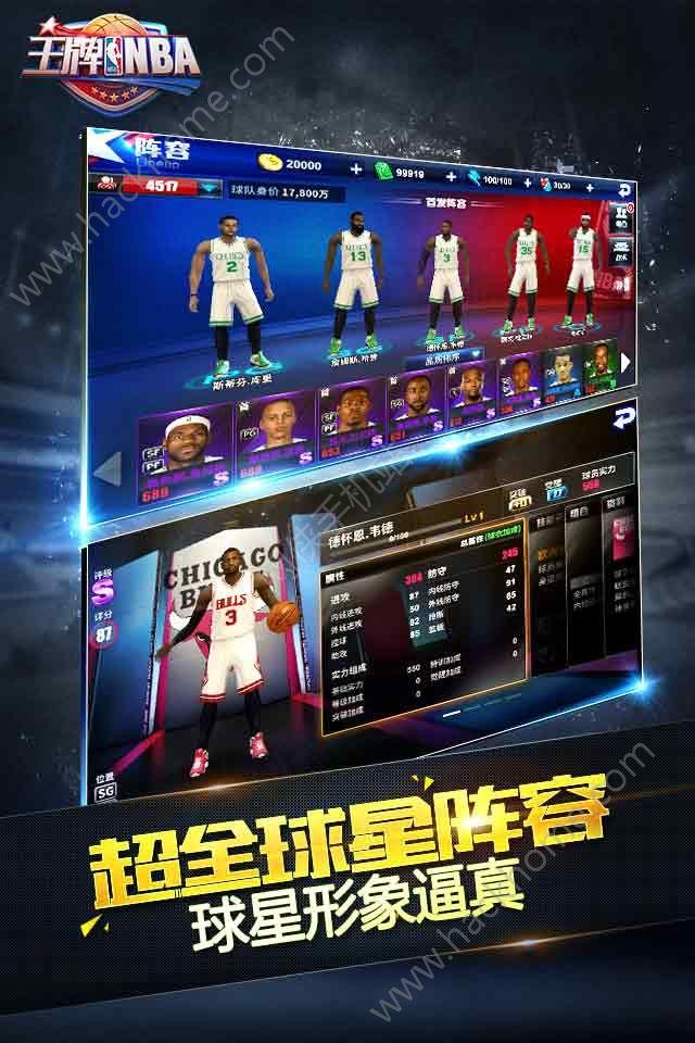 王牌NBA官网版本iOS苹果版图1: