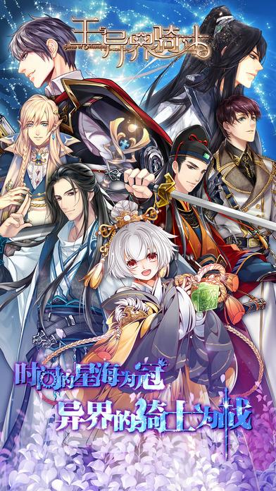 王與異界騎士手遊官方iOS版圖4:
