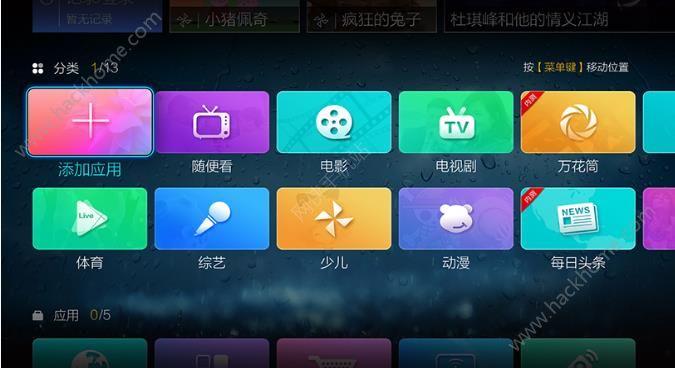 微视听会员共享苹果ios版app下载安装图2: